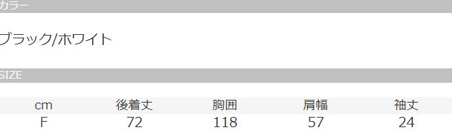 《2色》バタフライ13Tシャツのサイズ表